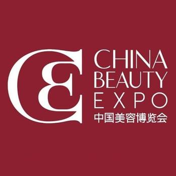 2020 中国美容博览会